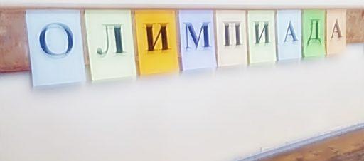 Mokiniai dalyvavo Vilniaus miesto rusų kalbos olimpiadoje